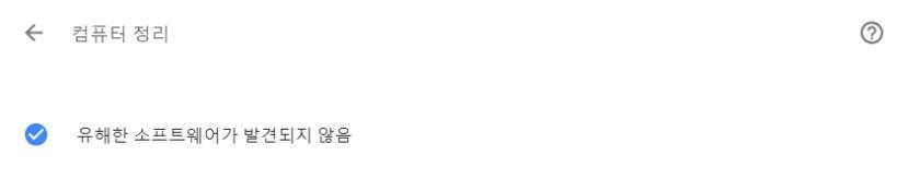 크롬 브라우저 악성코드 스캔 결과