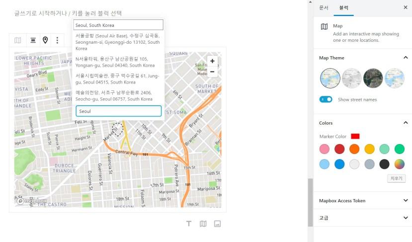 위치 검색 및 지도 블록 옵션