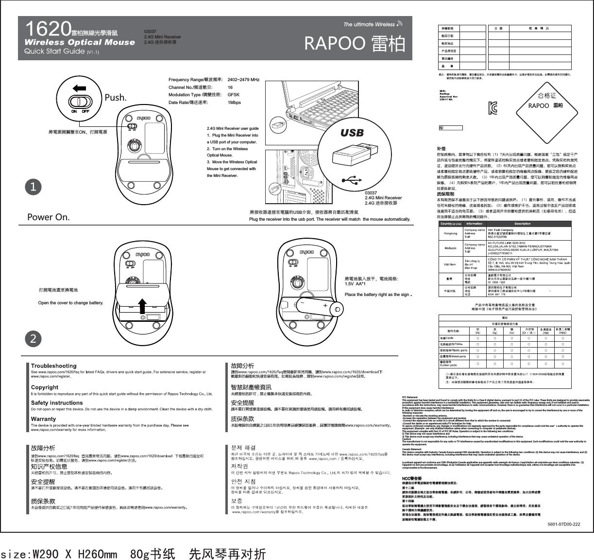 Rapoo Technology I 2 4g Mini Receiver User Manual