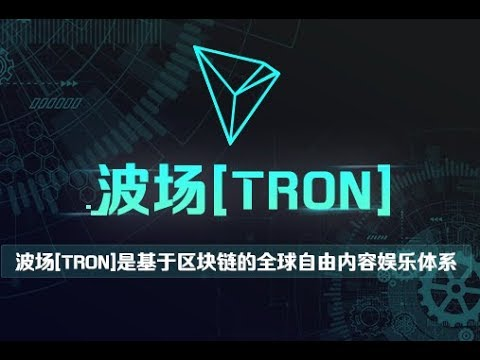 tron - Guide: How To Buy Tron (TRX) From Binance