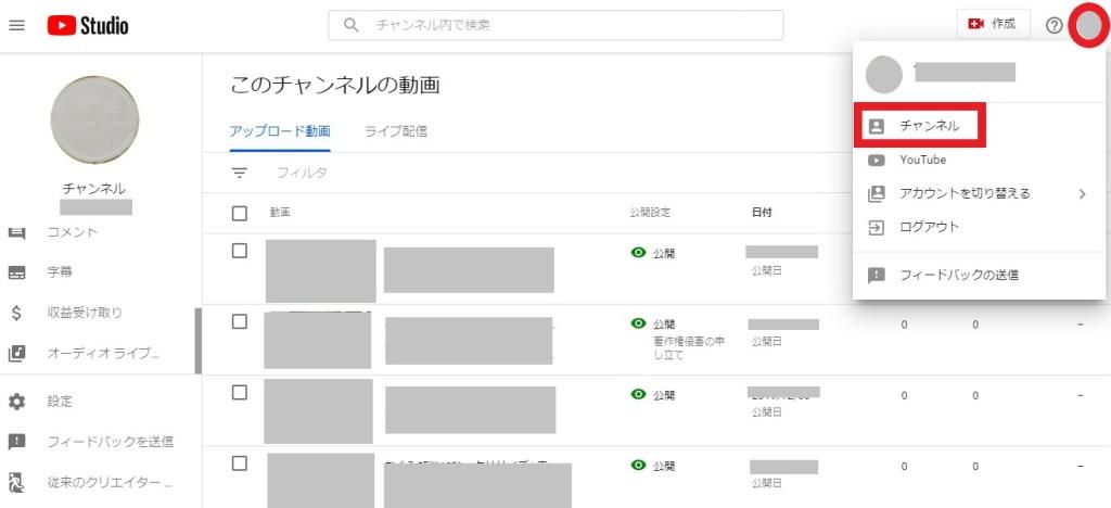 【YouTube】サムネイル変更のやり方