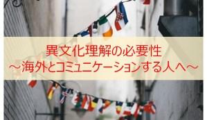 異文化理解の必要性|具体例とメリット~海外とコミュニケーションする人必見~