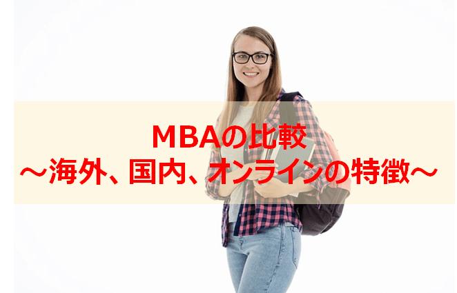 MBAの比較|海外、国内、オンラインの選び方~MBAホルダーのオススメは?~