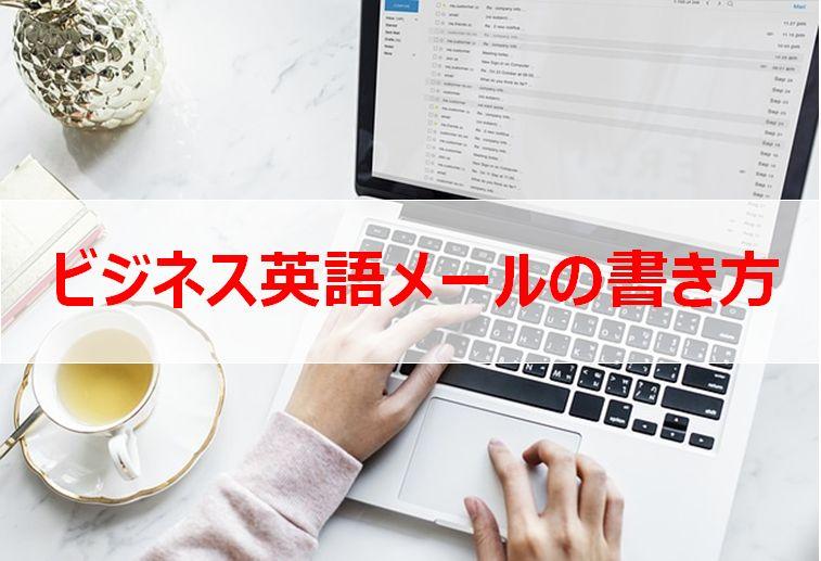 ビジネス英語メールの書き方ルール|スラスラ書ける