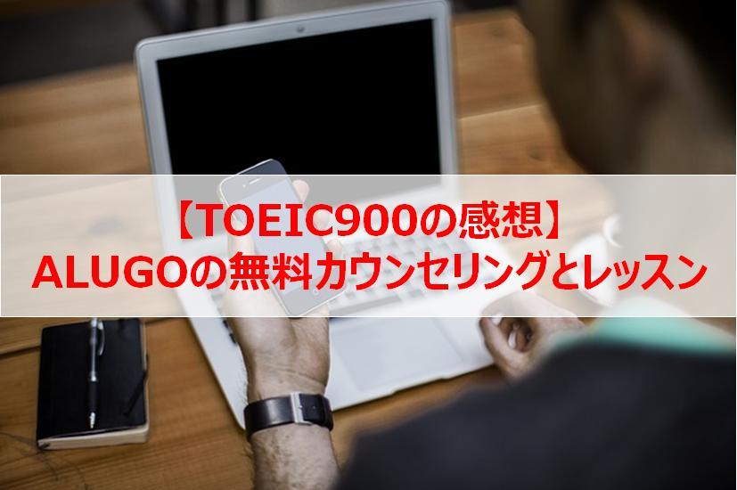 ALUGOの評判と口コミ|英語WEBで会議するビジネスマンに最適!【TOEIC900の感想】