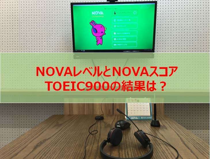 NOVA(ノバ)レベルチェックを受けた結果【TOEIC900の英会話スコアは?】