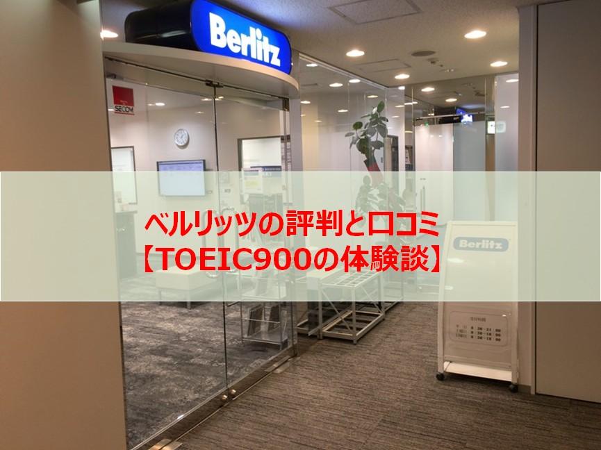 ベルリッツの無料レベルチェックをTOEIC900が受けた結果|口コミと評判を紹介