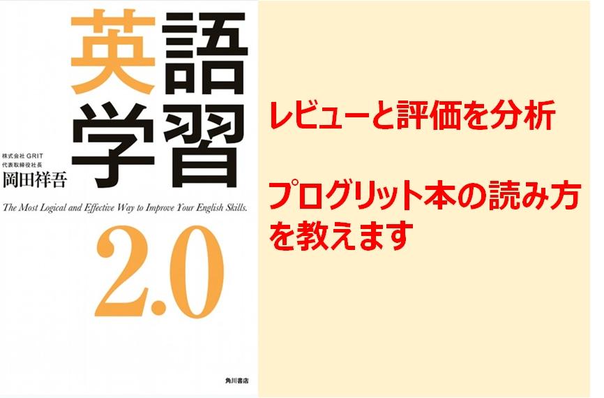 英語学習2.0の読み方【プログリットの本】