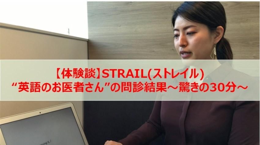 【体験談】ストレイルの評判と口コミ~TOEIC900がコンサルティングを受けた結果