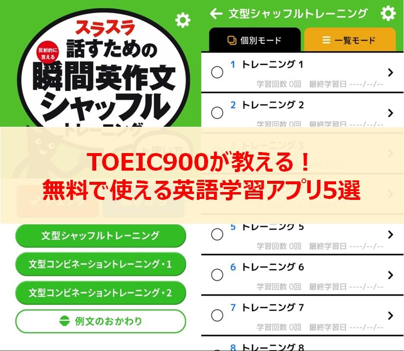 英語学習アプリ「瞬間英作文」を使って感じた3つの長所~TOEIC900が解説~