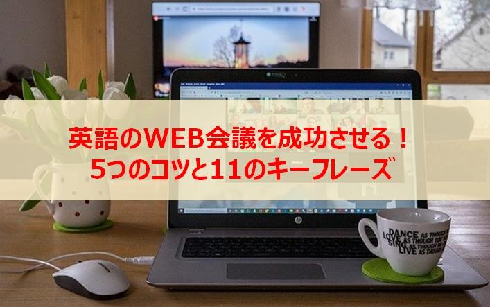 英語のWEB会議、オンライン会議のコツと11のキーフレーズ