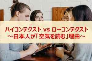 ハイコンテクスト文化とローコンテクスト文化の例【日本人が空気を読む理由】