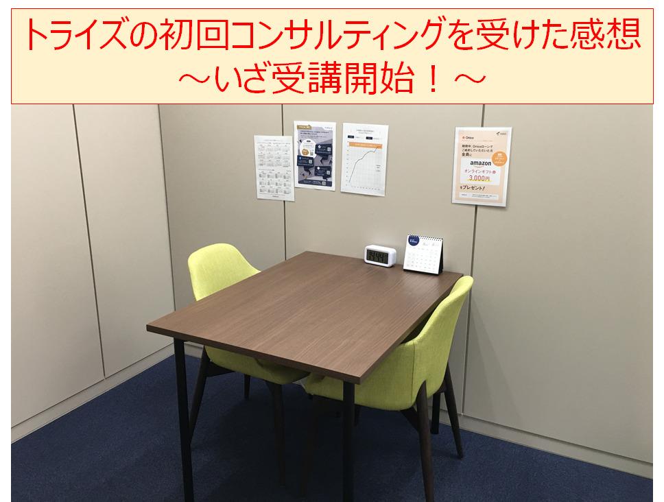 【連載】トライズの初回コンサルティングを受けた感想~いざ受講開始!~
