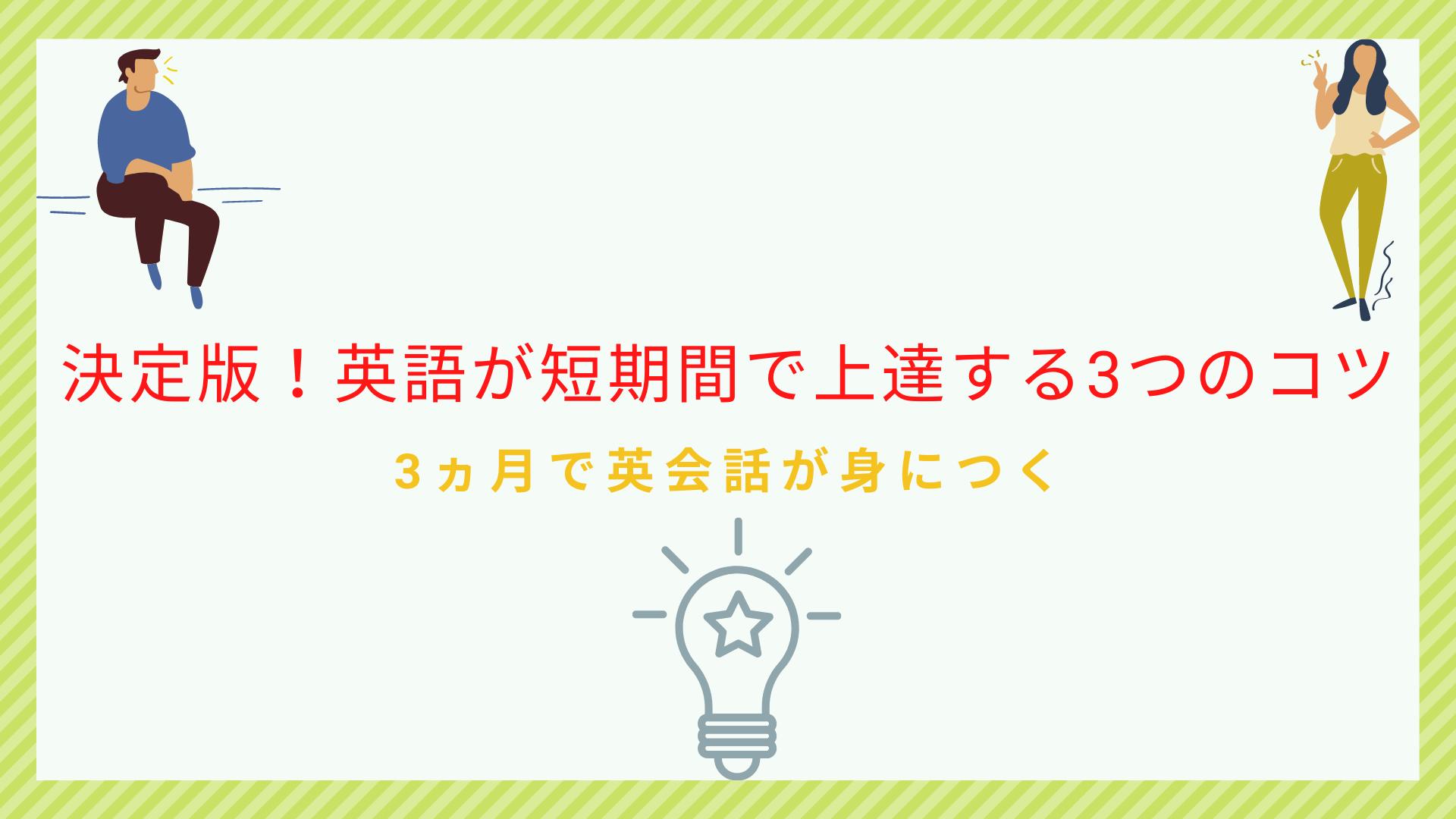【決定版】英語が短期間で上達する3つのコツ|3ヵ月で英会話が身につく
