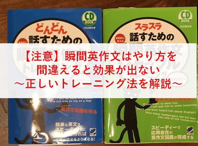 【注意】瞬間英作文のやり方を間違えると効果が出ない 正しいトレーニング法を解説