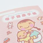 旅行の持ち物で海外に行くときは母子手帳が必要ってホントに本当?