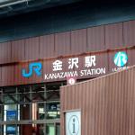 兼六園へのアクセス金沢駅からタクシーで行く場合と徒歩の場合の違い