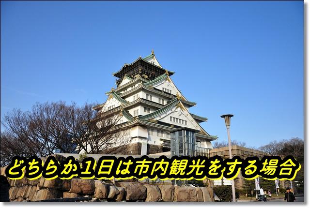 usj 大阪城