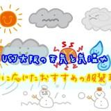 USJ 大阪 天気 季節