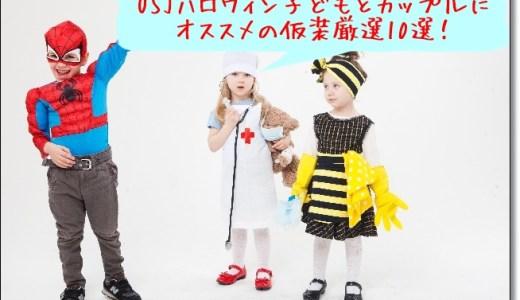 【ユニバハロウィン仮装】子供とカップルにオススメのコスプレ厳選10選