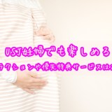 USJ 妊婦 アトラクション