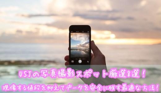 USJ 写真撮影スポット