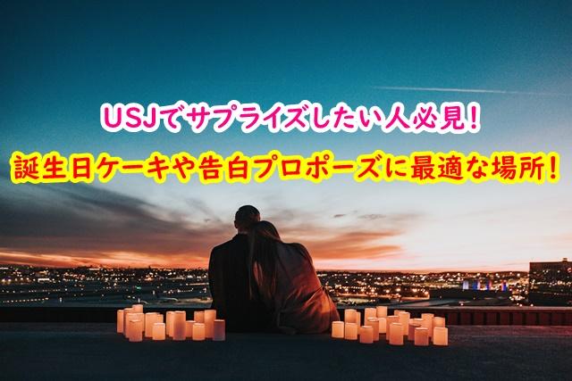 USJ サプライズ 告白 プロポーズ