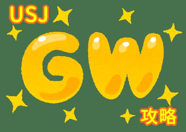 USJ GW 攻略