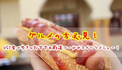 USJ食べ歩きのおすすめ厳選フードやスイーツメニュー!グルメの方必見!