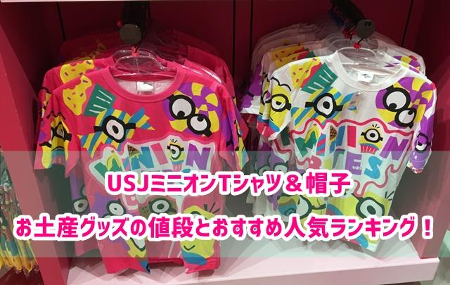 USJ ミニオン Tシャツ お土産グッズ