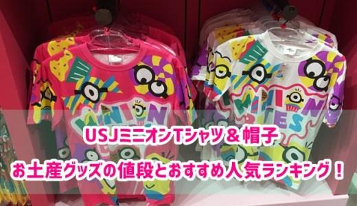 USJミニオンTシャツ&帽子お土産グッズの値段とおすすめ人気ランキング!