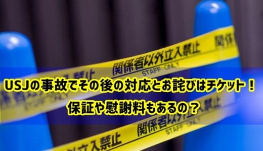 USJの事故でその後の対応とお詫びはチケット!保証や慰謝料もあるの?