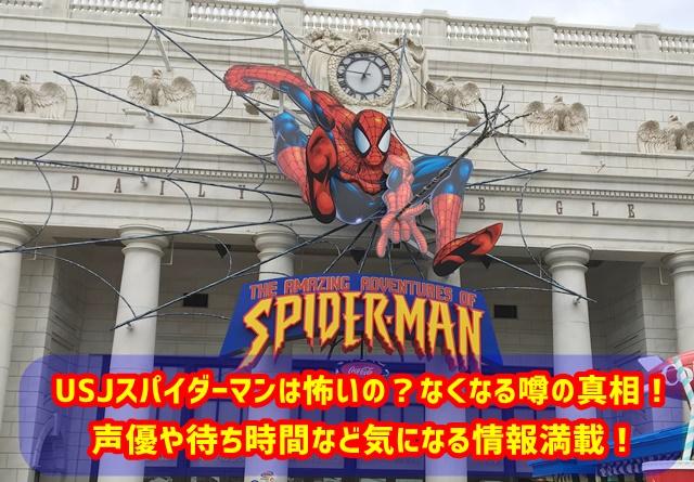 USJ スパイダーマン 怖い なくなる 声優 待ち時間