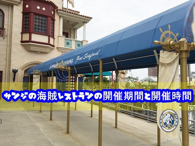 サンジの海賊レストラン2019 開催期間 開催時間