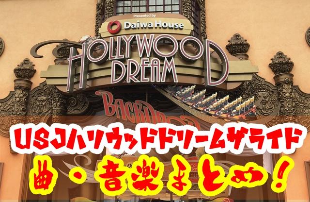 USJ ハリウッドドリームザライド 曲 音楽