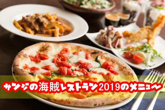 USJ サンジの海賊レストラン2019 メニュー