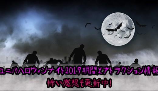 ユニバハロウィンナイト2019期間とアトラクション情報!怖い感想も更新中!