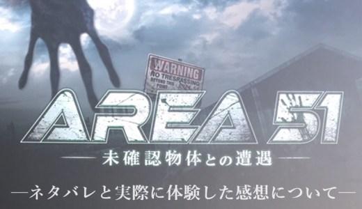 ユニバのArea51(エリア51)ネタバレと実際に体験した感想は怖い?
