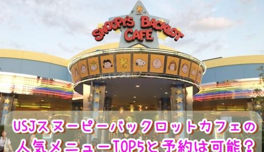 USJスヌーピーバックロットカフェの人気メニューTOP5と予約は可能?