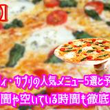 【ユニバ】アズーラ・ディ・カプリの人気メニュー5選と予約は必須?待ち時間や空いている時間も徹底調査!