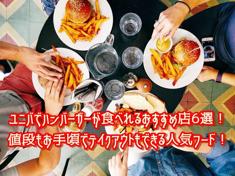 ユニバでハンバーガーが食べれるおすすめ店6選!値段もお手頃でテイクアウトもできる人気フード!