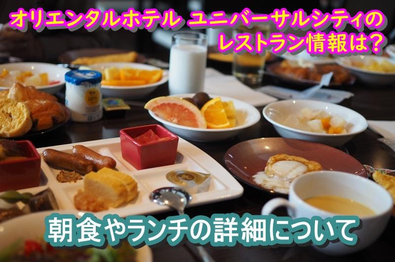 オリエンタルホテル ユニバーサルシティのレストラン情報は?朝食やランチの詳細について
