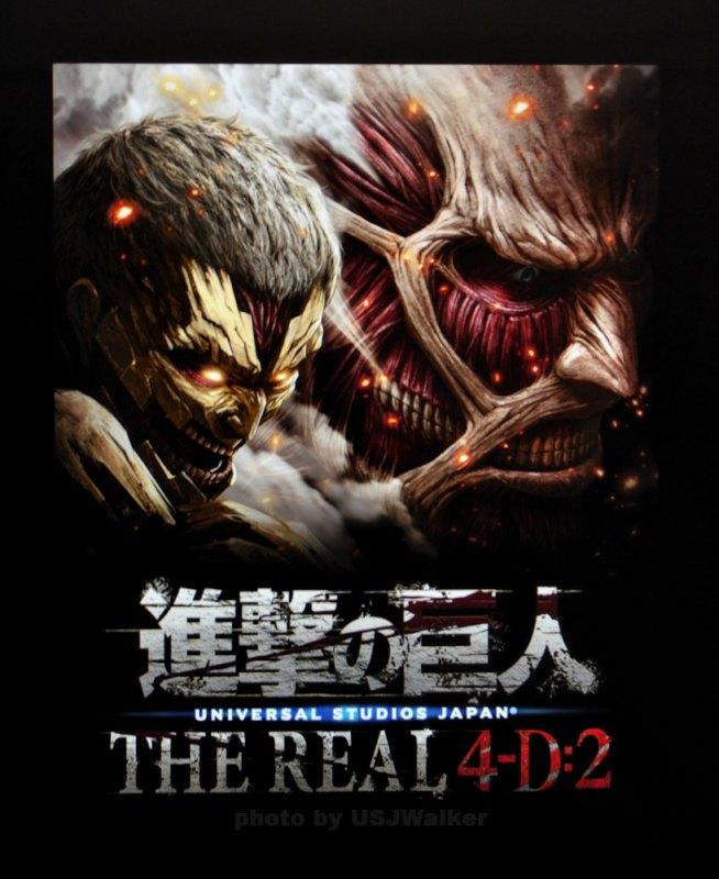 Universal Cool Japan 2017 ~Attack on Titan~
