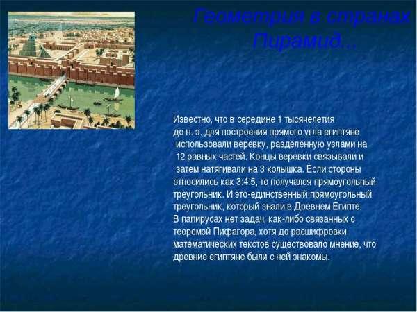"""Презентация по математике """"математика в древнем Востоке ..."""