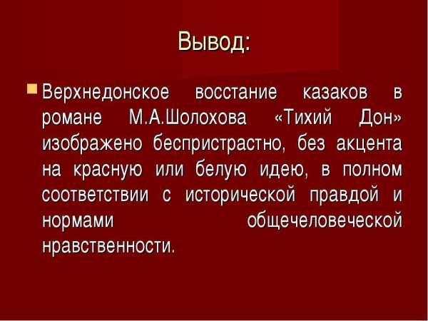 """Презентация на тему """"Изображение Верхнедонского восстания ..."""
