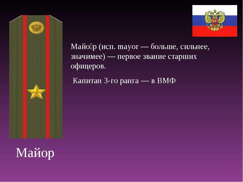 Звание майор