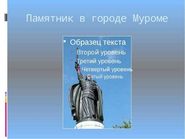 """Презентация """"1 января День былинного богатыря Ильи Муромца ..."""