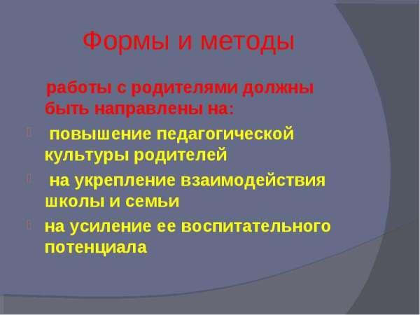"""Презентация на тему """"Формы работы классного руководителя с ..."""