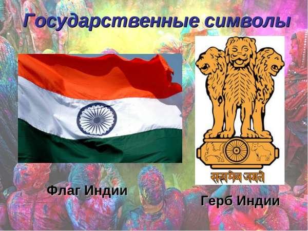 Индия - презентация к уроку Географии