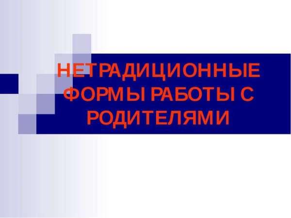 """Презентация на тему """"Нетрадиционные формы работы с ..."""